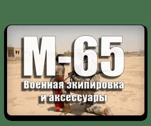М-65 магазин